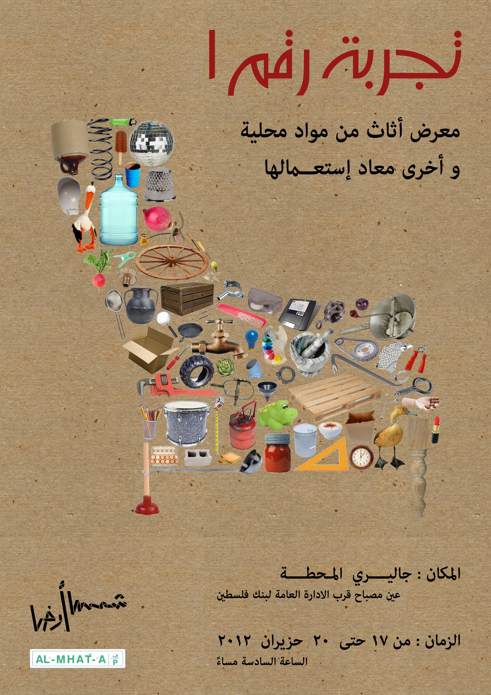 ... Dana Massad; Lina Arori; Ghaith Nassar; مرسم شمس أرض للتصميم البيئي |  ShamsArd Design Studio;palestine; Ramallah; Architecture; Design; Furniture